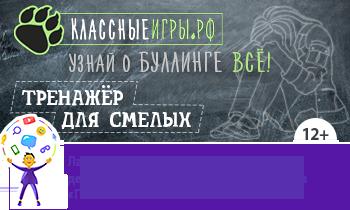 КлассныеИгры.рф